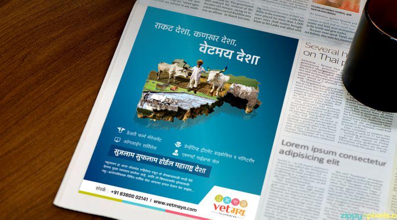 vetmaya-onezeroeight-rakat-desha-kanakhar-desha-campaign-newspaper-ad