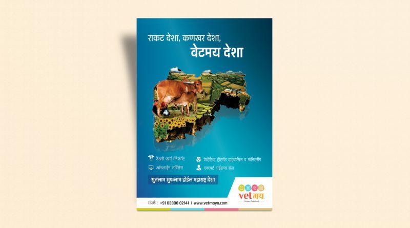 vetmaya-onezeroeight-rakat-desha-kanakhar-desha-campaign-poster